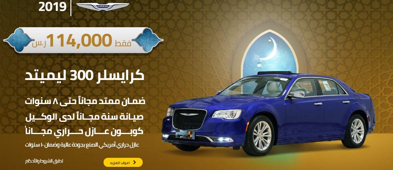 عروض Ramadan 2020 من مجموعة Saleh علي سيارات كرايسلر